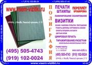 Переплет студенческих работ: диссертаций,  дипломов,  курсовых,  реферато
