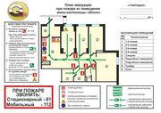 План эвакуации на фотолюминисцентной пленке